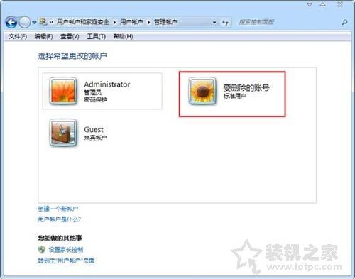 Win7系统删除系统账号密码 Win7系统电脑删除用户的方法 网络技术 第3张
