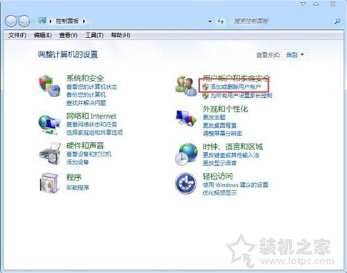Win7系统删除系统账号密码 Win7系统电脑删除用户的方法 网络技术 第2张