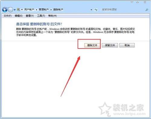 Win7系统删除系统账号密码 Win7系统电脑删除用户的方法 网络技术 第5张