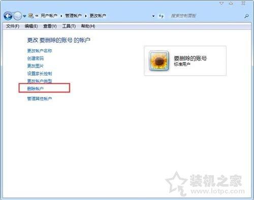 Win7系统删除系统账号密码 Win7系统电脑删除用户的方法 网络技术 第4张