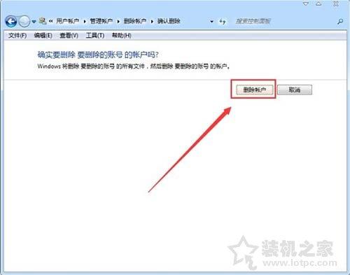 Win7系统删除系统账号密码 Win7系统电脑删除用户的方法 网络技术 第6张