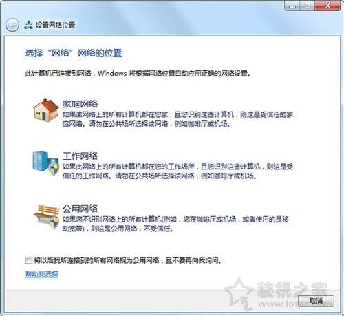 Win7系统下网络位置修改之公用网络、家庭网络、工作网络的方法 网络技术 第3张