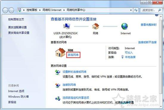 Win7系统下网络位置修改之公用网络、家庭网络、工作网络的方法 网络技术 第2张