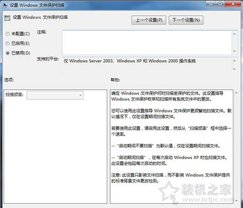 Win7如何关闭Windows文件保护提示?关闭windows文件保护的方法 网络技术 第3张