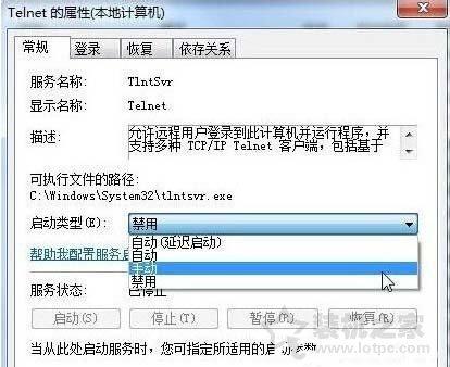 Win7系统telnet服务怎么开启?Win7电脑开启telnet服务的方法 网络技术 第4张