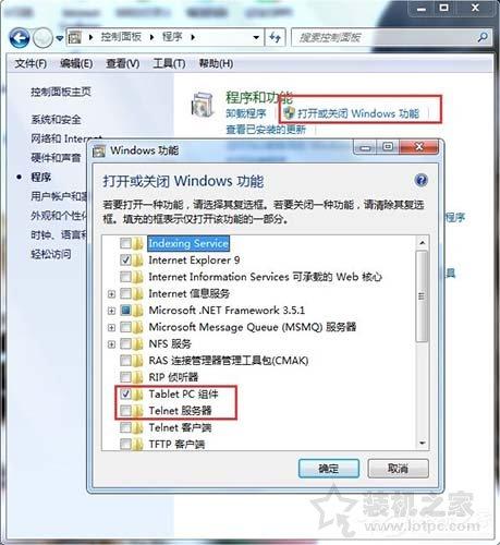 Win7系统telnet服务怎么开启?Win7电脑开启telnet服务的方法 网络技术 第1张