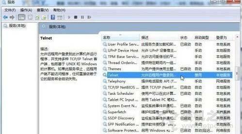 Win7系统telnet服务怎么开启?Win7电脑开启telnet服务的方法 网络技术 第3张
