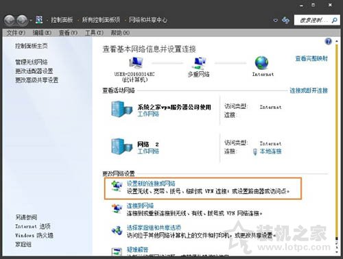 Win7电脑宽带连接怎么创建快捷方式?Win7系统创建宽带连接的方法 网络技术 第3张