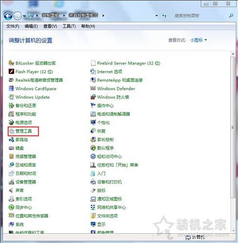 Win7系统如何打开磁盘管理 Win7系统电脑打开磁盘管理方法 网络技术 第1张