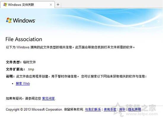 Win7系统tmp文件怎么打开 Win7系统打开tmp文件的方法 网络技术 第1张