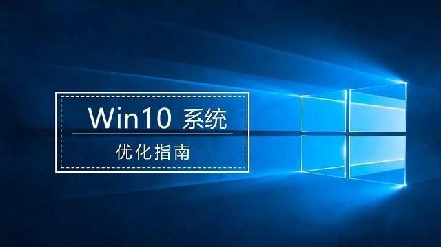 Win10系统最详细优化设置教程:这些优化设置能够提升系统性能! 网络技术 第1张