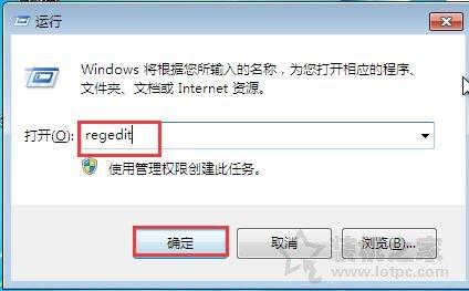 如何删除U盘在电脑里的使用记录?Win7系统快速有效清除U盘使用记录 网络技术 第1张