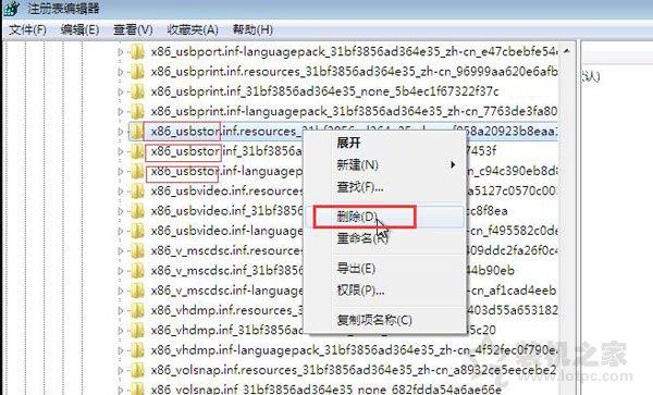 如何删除U盘在电脑里的使用记录?Win7系统快速有效清除U盘使用记录 网络技术 第5张