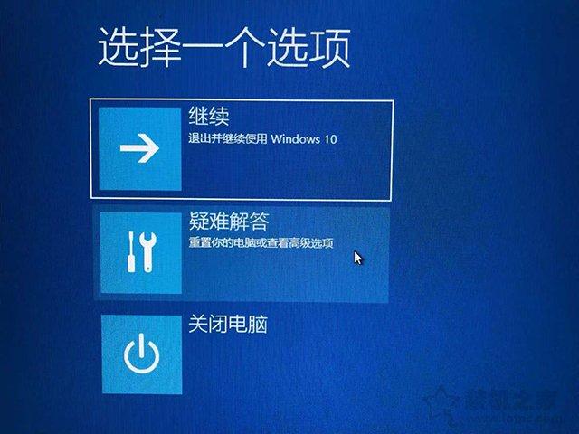 Win10安全模式怎么进?Windows10系统电脑进入安全模式的四种方法 电脑基础 第4张