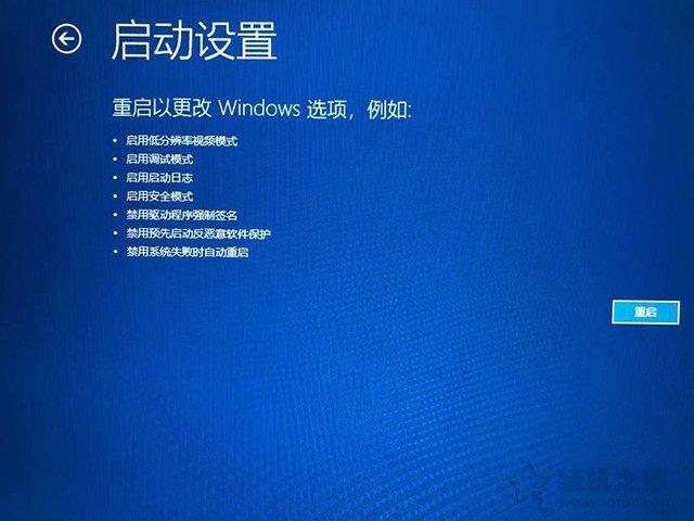 Win10安全模式怎么进?Windows10系统电脑进入安全模式的四种方法 电脑基础 第7张