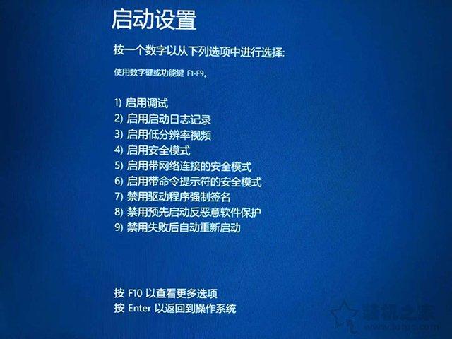 Win10安全模式怎么进?Windows10系统电脑进入安全模式的四种方法 电脑基础 第8张