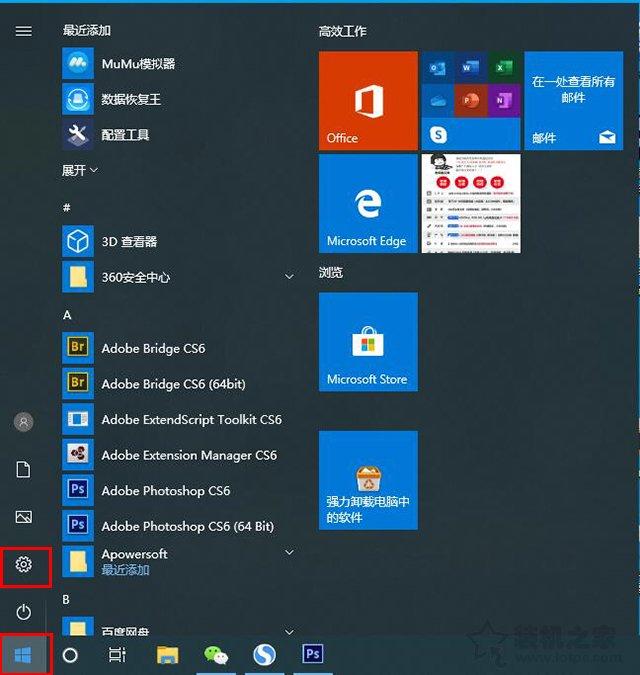 Win10安全模式怎么进?Windows10系统电脑进入安全模式的四种方法 电脑基础 第9张