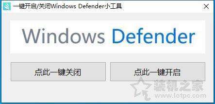Windows Defender怎么关闭?一键彻底关闭Windows Defender方法 电脑基础 第2张