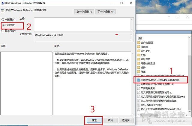 Windows Defender怎么关闭?一键彻底关闭Windows Defender方法 电脑基础 第5张
