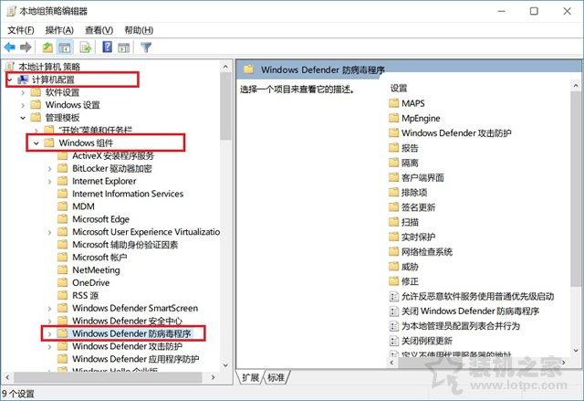 Windows Defender怎么关闭?一键彻底关闭Windows Defender方法 电脑基础 第4张