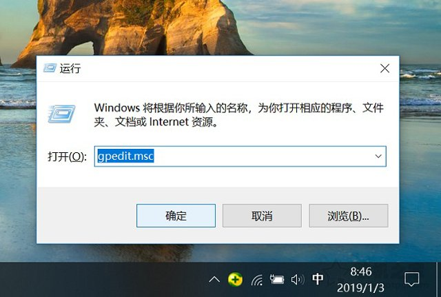Windows Defender怎么关闭?一键彻底关闭Windows Defender方法 电脑基础 第3张