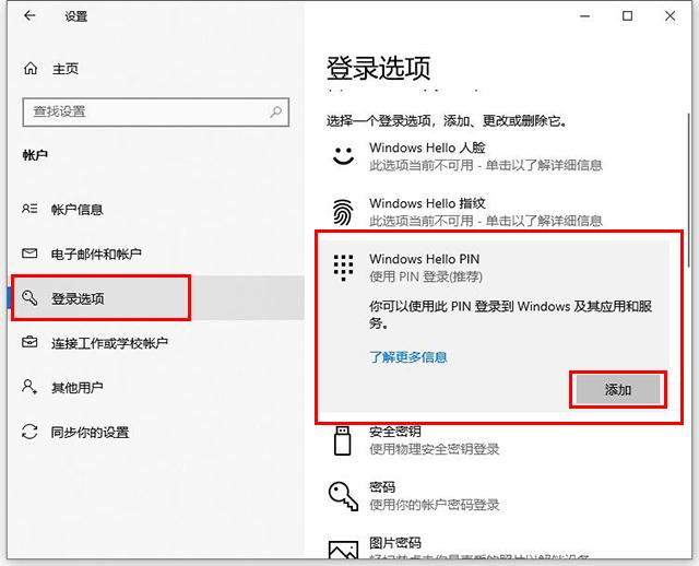 Win10系统设置PIN码和修改、删除取消PIN码的方法 电脑基础 第3张