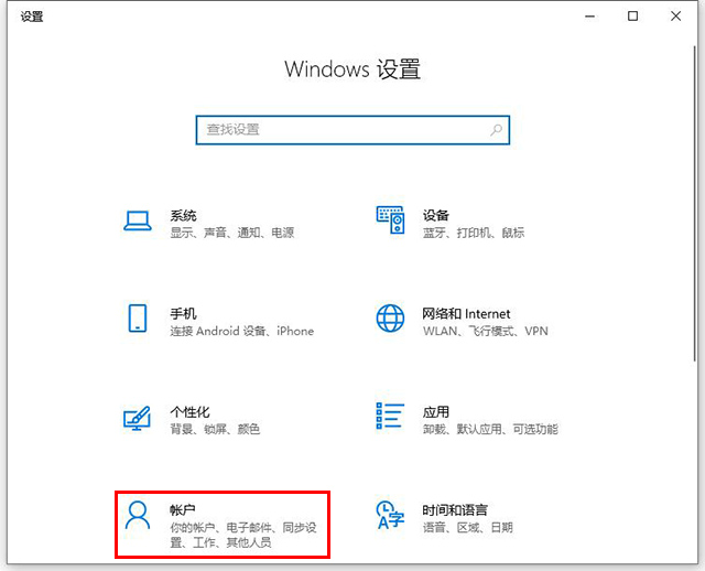 Win10系统设置PIN码和修改、删除取消PIN码的方法 电脑基础 第2张