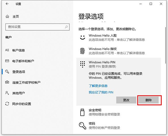 Win10系统设置PIN码和修改、删除取消PIN码的方法 电脑基础 第6张