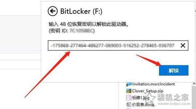Win10系统打开磁盘提示输入48位恢复密钥以解锁此驱动器解决方法 电脑基础 第3张