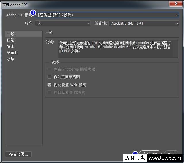 教你利用Photoshop将多张图片合并成PDF文件方法 Photoshop 第3张
