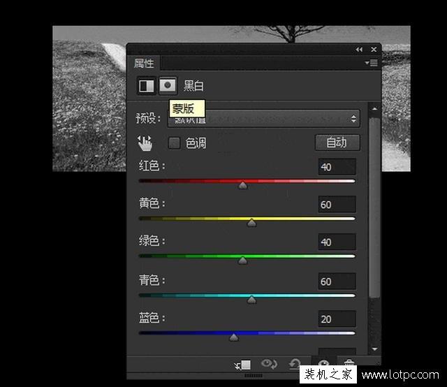 教你如何使用photoshop软件将照片局部去色 Photoshop 第3张