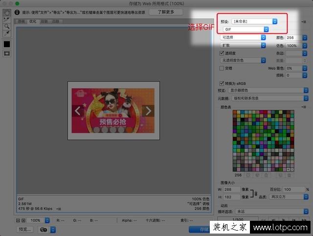 如何使用Photoshop就能将视频文件转为gif动态图片 Photoshop 第4张