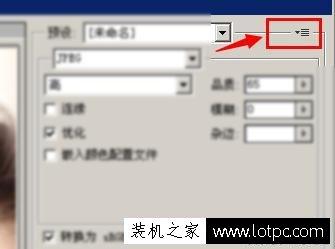 如何压缩JPG格式图片大小?压缩JPG图片大小并不损失照片质量方法 Photoshop 第3张