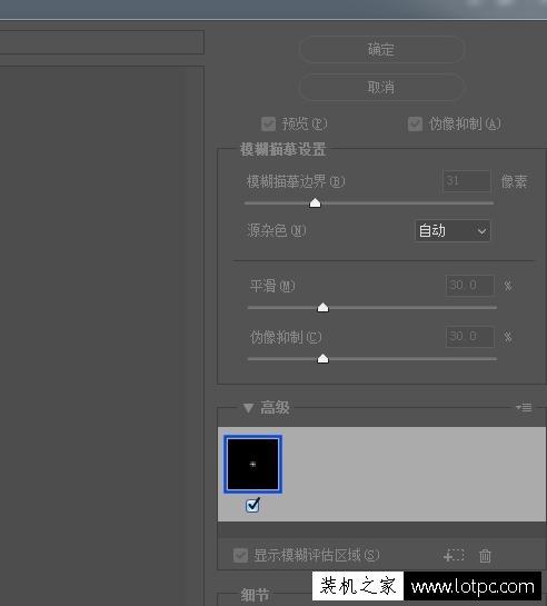 如何使用photoshop中的防抖滤镜解决拍照时手抖造成画面模糊 Photoshop 第3张
