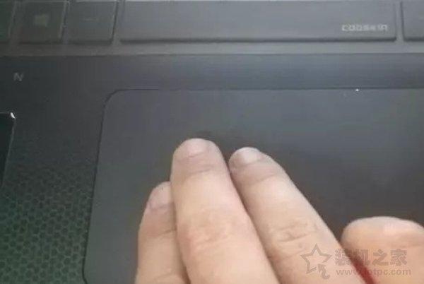 笔记本电脑触摸板怎么用?笔记本电脑触摸板使用小技巧 电脑基础 第3张