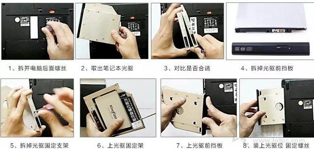 笔记本电脑怎么将光驱位换硬盘?笔记本光驱改装固态硬盘图文教程 电脑基础 第7张