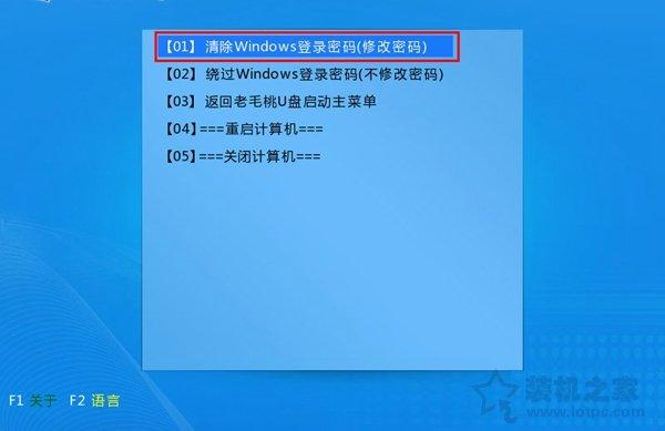 WinXP/Win7/Win8/Win10系统开机登录密码忘记了的清除密码方法 电脑基础 第6张