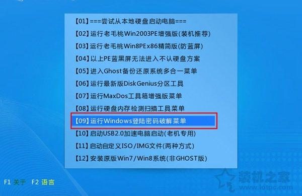 WinXP/Win7/Win8/Win10系统开机登录密码忘记了的清除密码方法 电脑基础 第5张