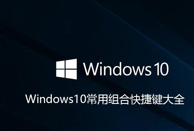 Win10的电脑的快捷键有哪些?Windows10常用组合快捷键大全 电脑基础 第1张