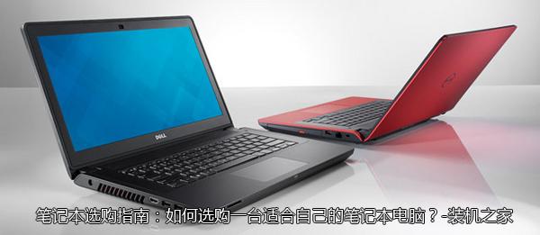 笔记本选购指南:如何选购一台适合自己的笔记本电脑? 电脑基础 第1张