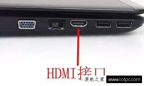 笔记本电脑常见的外部接口及作用介绍 电脑基础 第6张