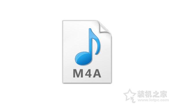 .m4a是什么格式文件?.m4a格式文件怎么打开? 电脑基础 第1张