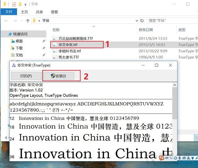 字体下载后怎么安装?Win10字体文件夹路径与安装图文教程 电脑基础 第2张