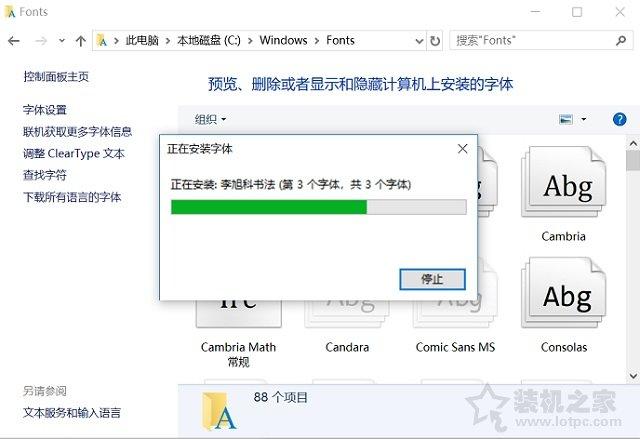 字体下载后怎么安装?Win10字体文件夹路径与安装图文教程 电脑基础 第4张