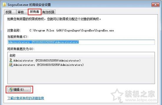 sogouexe.exe是什么?Win7系统sogouexe.exe文件无法删除的解决方法 电脑基础 第3张
