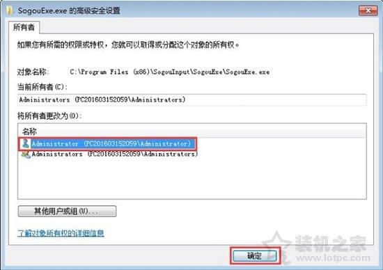 sogouexe.exe是什么?Win7系统sogouexe.exe文件无法删除的解决方法 电脑基础 第4张
