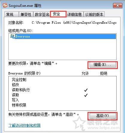 sogouexe.exe是什么?Win7系统sogouexe.exe文件无法删除的解决方法 电脑基础 第1张