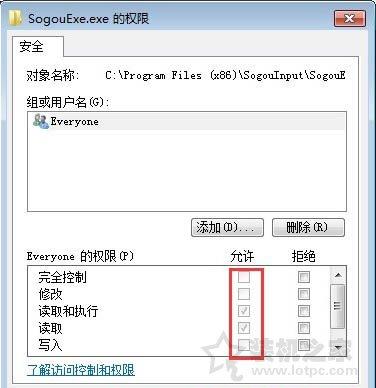 sogouexe.exe是什么?Win7系统sogouexe.exe文件无法删除的解决方法 电脑基础 第2张