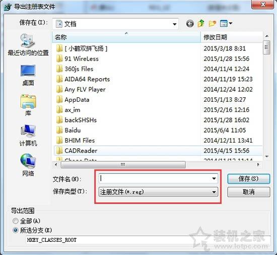 Win7系统如何备份注册表编辑器?Win7系统电脑注册表备份方法 电脑基础 第4张