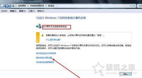 共享文件夹怎么设置?Win7系统共享文件夹设置的方法 电脑基础 第2张